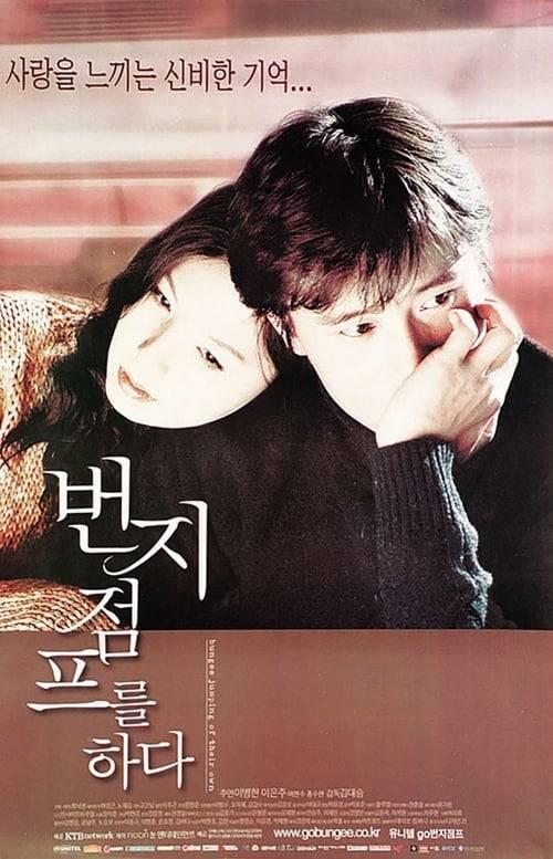 ดูหนังออนไลน์ฟรี Bungee Jumping of Their Own (2001) รักแรก…ครั้งสุดท้าย (ซับไทย)