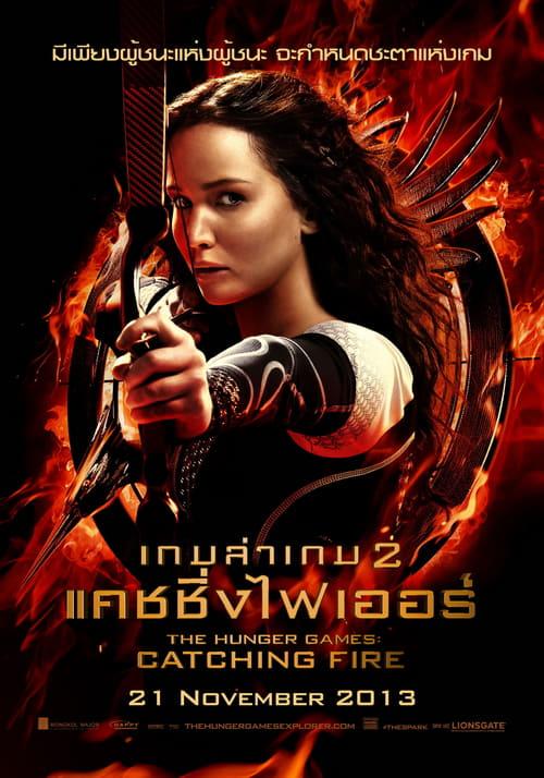 ดูหนังออนไลน์ฟรี The Hunger Games: Catching Fire (2013) เกมล่าเกม 2 แคชชิ่งไฟเออร์