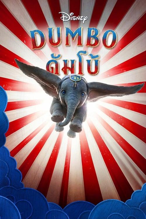 ดูหนังออนไลน์ฟรี Dumbo (2019) ดัมโบ้