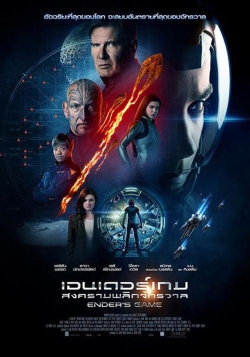 ดูหนังออนไลน์ฟรี Enders Game (2013) สงครามพลิกจักรวาล