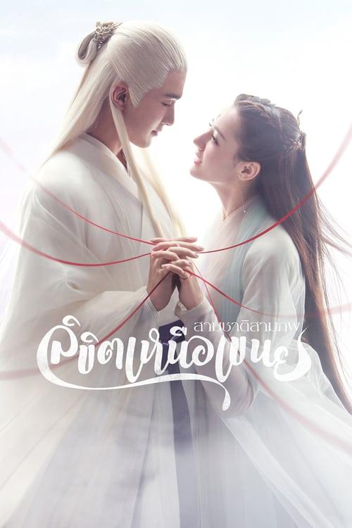 ดูหนังออนไลน์ฟรี Eternal Love of Dream (2020) สามชาติสามภพ ลิขิตเหนือเขนย (พากย์ไทย)