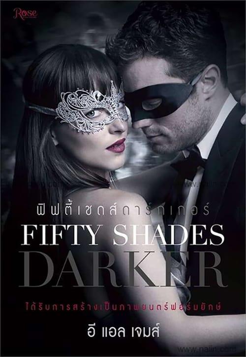 ดูหนังออนไลน์ฟรี Fifty Shades 2 Darker (2017) ฟิฟตี้ เชดส์ ดาร์กเกอร์