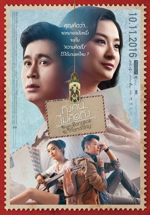 ดูหนังออนไลน์ฟรี From Bangkok to Mandalay (2016) ถึงคน…ไม่คิดถึง