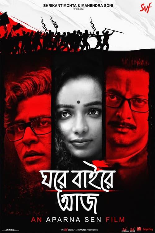 ดูหนังออนไลน์ฟรี Ghawre Bairey Aaj (2019) Ballywood
