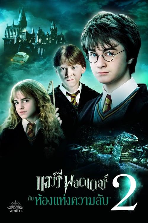 ดูหนังออนไลน์ฟรี Harry Potter 2 (2002) แฮร์รี่ พอตเตอร์ กับ ห้องแห่งความลับ