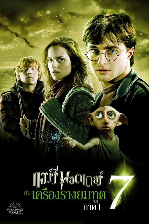 ดูหนังออนไลน์ฟรี Harry Potter 7.1 and the Deathly Hallows Part 1 (2010) แฮร์รี่ พอตเตอร์ กับ เครื่องรางยมทูต ภาค 1