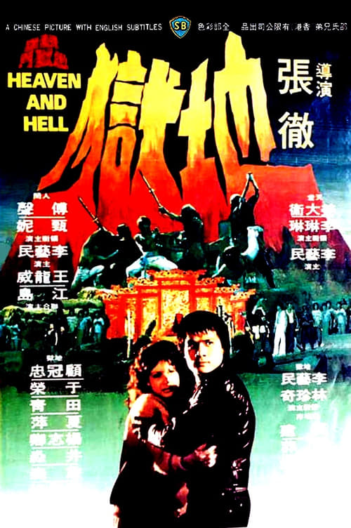ดูหนังออนไลน์ฟรี Heaven & Hell (1978) ไอ้หนุ่มตะลุยนรก