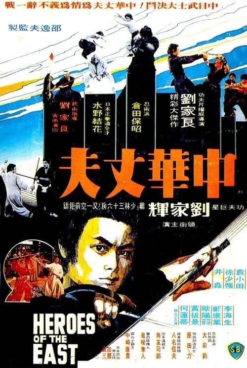ดูหนังออนไลน์ฟรี Heroes of The East (1978) ไอ้หนุ่มมวยจีน