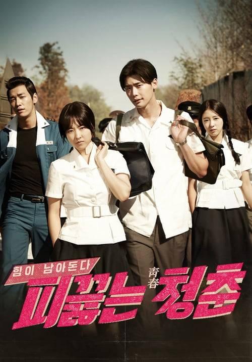 ดูหนังออนไลน์ Hot Young Bloods (2014) วัยรักเลือดเดือด (ซับไทย)