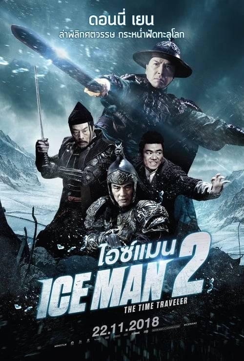ดูหนังออนไลน์ฟรี Iceman 2 The Time Traveler (2018) ไอซ์แมน 2