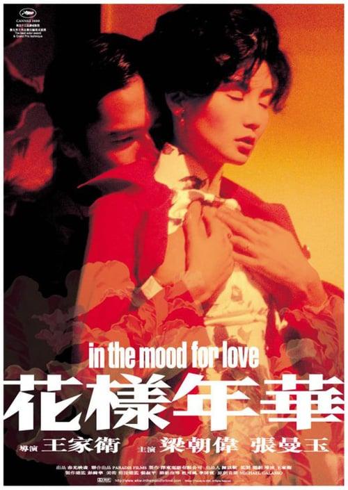 ดูหนังออนไลน์ฟรี In The Mood For Love (2000) ห้วงรักอารมณ์เสน่หา