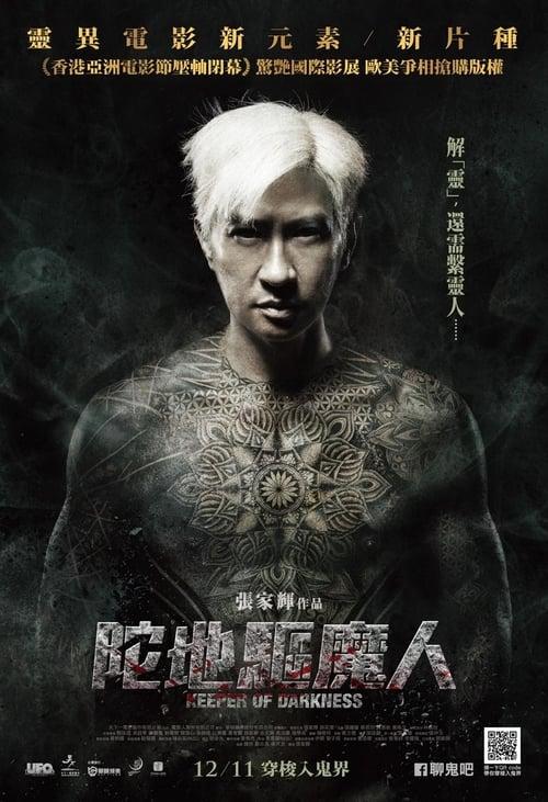 ดูหนังออนไลน์ฟรี Keeper of Darkness (2015)