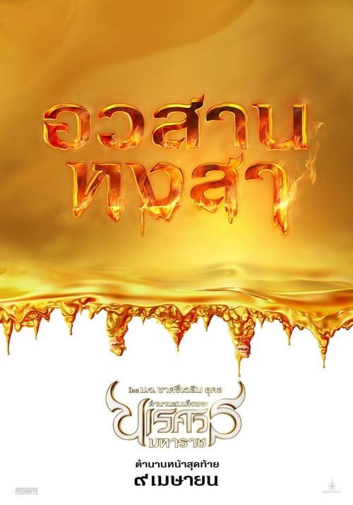 ดูหนังออนไลน์ฟรี King Naresuan 6 (2015) ตํานานสมเด็จพระนเรศวรมหาราช ภาค 6 : อวสานหงสา