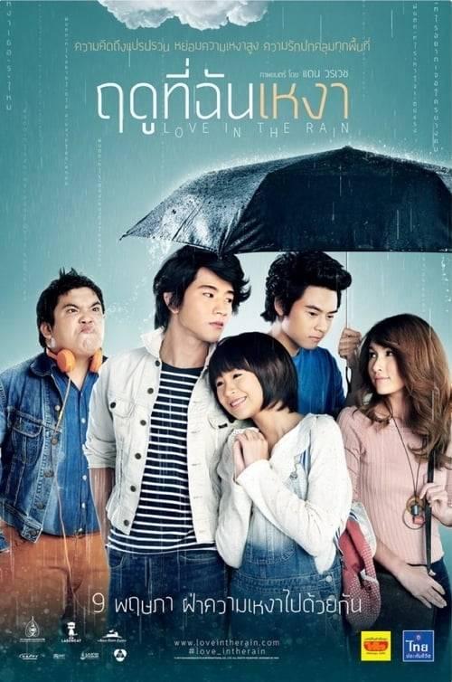 ดูหนังออนไลน์ฟรี Love in the Rain (2013) ฤดูที่ฉันเหงา