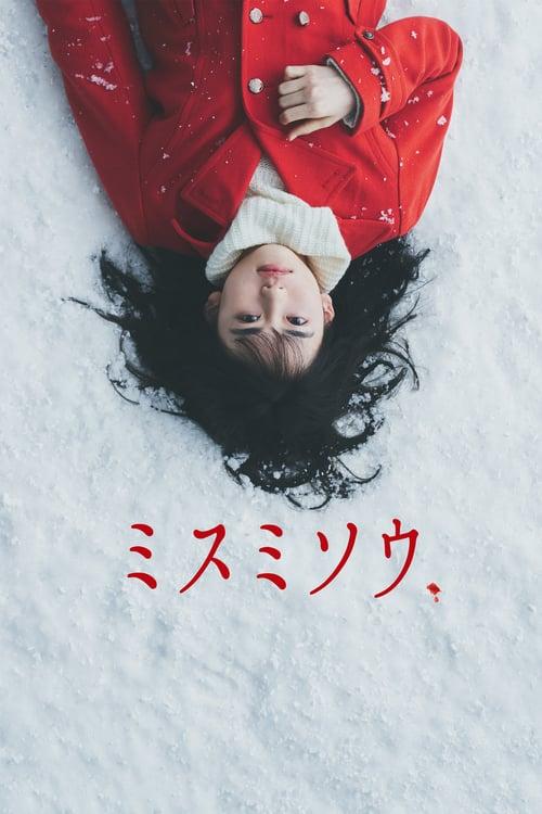 ดูหนังออนไลน์ฟรี Misumisou (2018) ลำนำดอกโศก (ซับไทย)