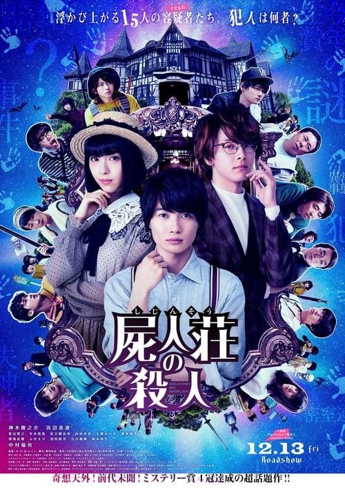 ดูหนังออนไลน์ฟรี Murder at Shijinso (2019) Shijinso no Satsujin ฆาตกรบ้านพักคนตาย