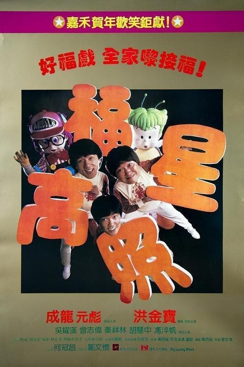 ดูหนังออนไลน์ฟรี My Lucky Stars (1985) 7 เพชฌฆาตสัญชาติฮ้อ