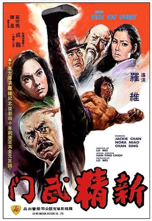 ดูหนังออนไลน์ฟรี New Fist Of Fury (1976) มังกรหนุ่มคะนองเลือด