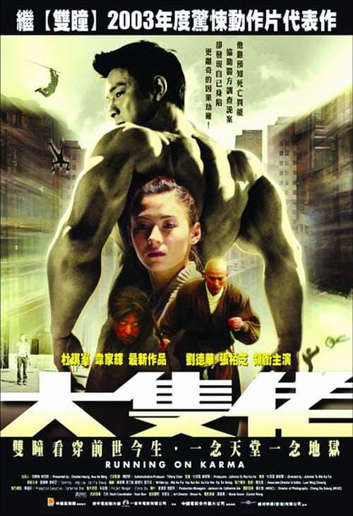 ดูหนังออนไลน์ฟรี Running on Karma (2003) คนมหากาฬใหญ่ทะลุโลก