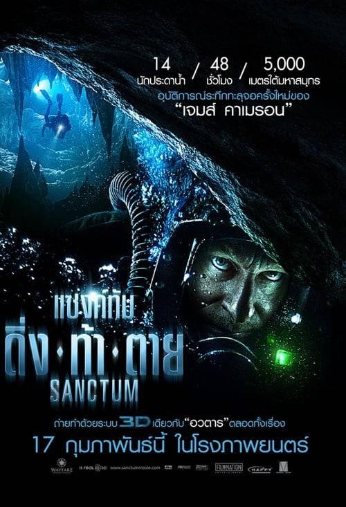 ดูหนังออนไลน์ฟรี Sanctum (2011) แซงค์ทัม : ดิ่ง ท้า ตาย