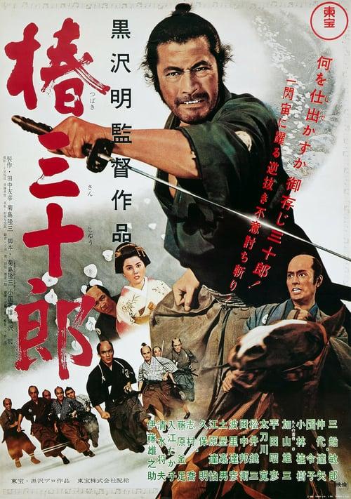 ดูหนังออนไลน์ฟรี Sanjuro (1962) ซันจูโร่