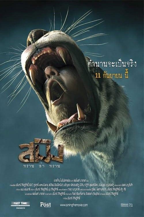 ดูหนังออนไลน์ฟรี Sming (2014) สมิง พราน ล่า พราน