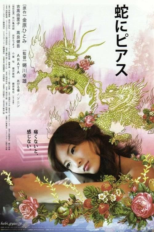 ดูหนังออนไลน์ฟรี Snakes and Earrings (2008) แด่ความรักด้วยความเจ็บปวด