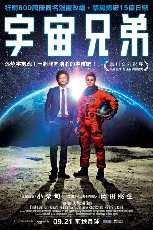 ดูหนังออนไลน์ฟรี Space Brothers (2013) สองสิงห์อวกาศ [ซับไทย]