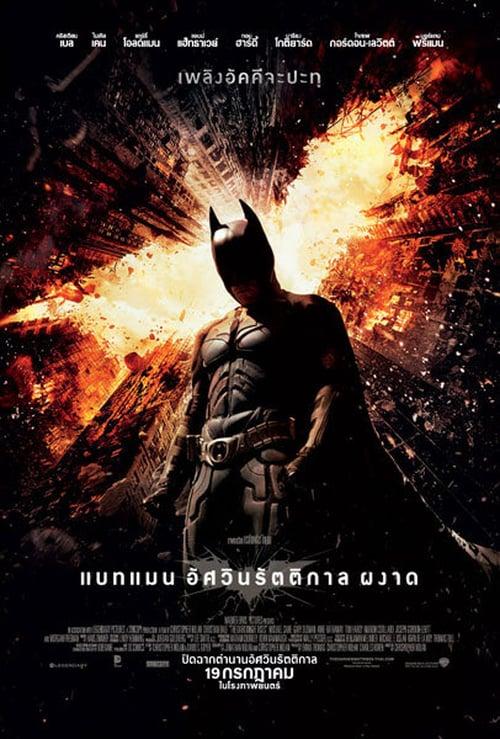 ดูหนังออนไลน์ฟรี The Dark Knight Rises (2012) แบทแมน อัศวินรัตติกาลผงาด