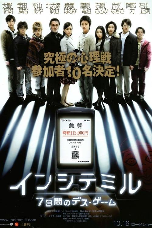 ดูหนังออนไลน์ฟรี The Incite Mill (2010) 10 คน 7 วันท้าเกมมรณะ