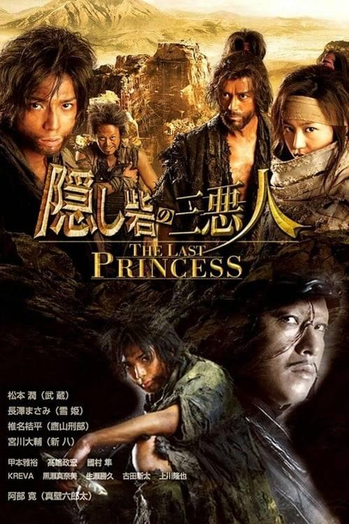ดูหนังออนไลน์ฟรี Hidden Fortress: The Last Princess (2008) ศึกบัลลังก์ซามูไร
