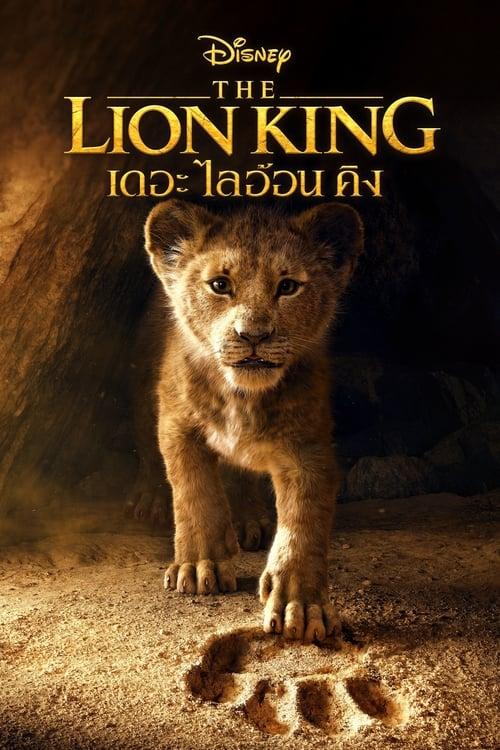 ดูหนังออนไลน์ฟรี The Lion King (2019) เดอะ ไลอ้อน คิง