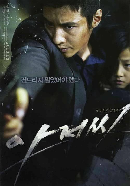 ดูหนังออนไลน์ฟรี The Man From Nowhere (2010) นักฆ่าฉายาเงียบ