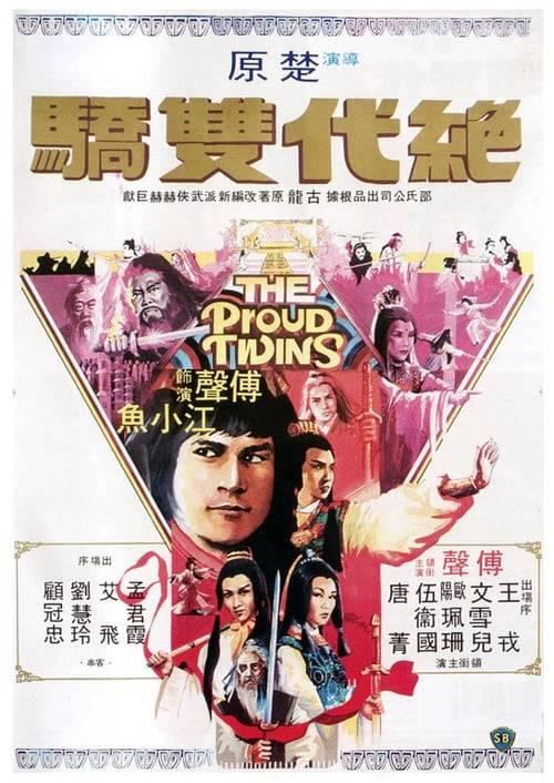 ดูหนังออนไลน์ฟรี The Proud Twins (1979) เดชเซียวฮื้อยี้