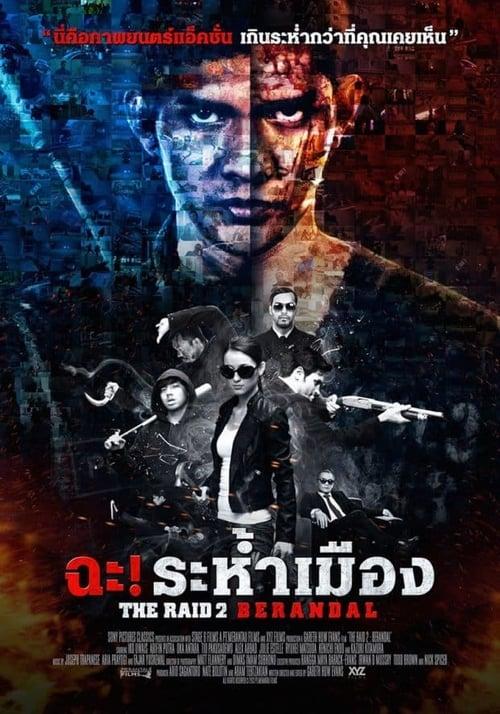 ดูหนังออนไลน์ฟรี The Raid 2 Berandal (2014) ฉะ! ระห้ำเมือง