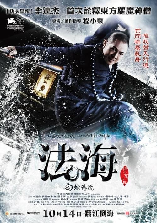 ดูหนังออนไลน์ฟรี The Sorcerer and the White Snake (2011) ตำนานเดชนางพญางูขาว