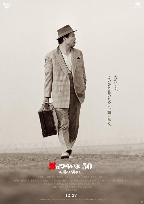 ดูหนังออนไลน์ฟรี Tora-san Wish You Were Here (2019)