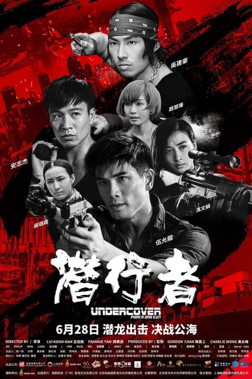 ดูหนังออนไลน์ฟรี Undercover Punch and Gun (2019) ทลายแผนอาชญกรรมระห่ำโลก