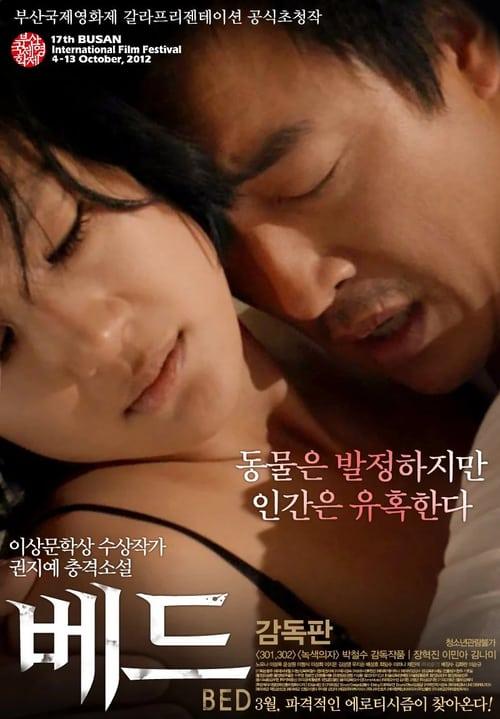 ดูหนังออนไลน์ฟรี 18+ B.E.D. (2012)