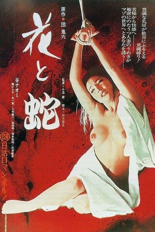 ดูหนังออนไลน์ฟรี 18+ Flower and Snake (1974) บุปผาอสรพิษ