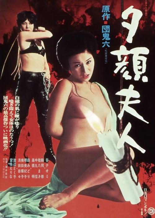 ดูหนังออนไลน์ฟรี 18+ Lady Moonflower (1976)