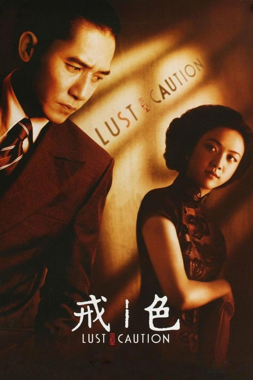 ดูหนังออนไลน์ฟรี 18+ Lust Caution (2007) เล่ห์ราคะ