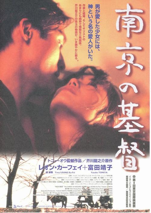 ดูหนังออนไลน์ฟรี 18+ The Christ Of Nanjing (1995)