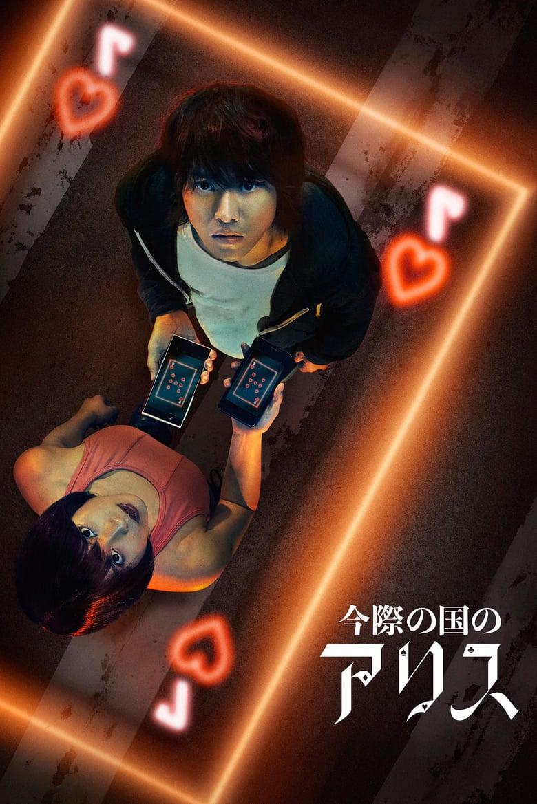 ดูหนังออนไลน์ Alice in Borderland (2020) อลิสในแดนมรณะ ตอนที่1-8 » พากย์ไทย (จบ)