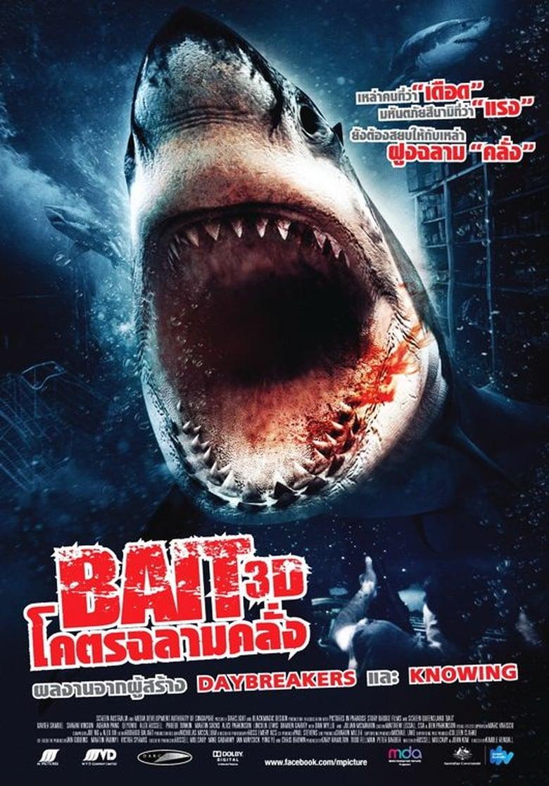 ดูหนังออนไลน์ Bait (2012) โคตรฉลามคลั่ง