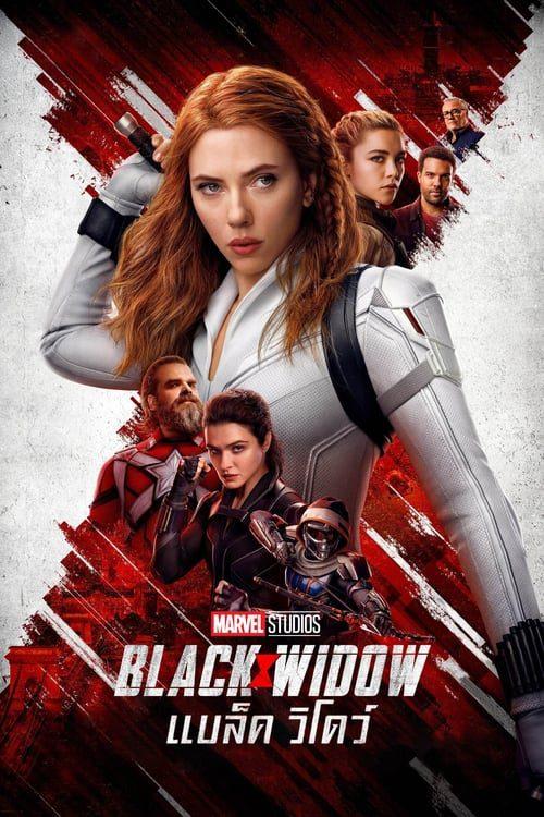 ดูหนังออนไลน์ฟรี Black Widow (2021) แบล็ค วิโดว์