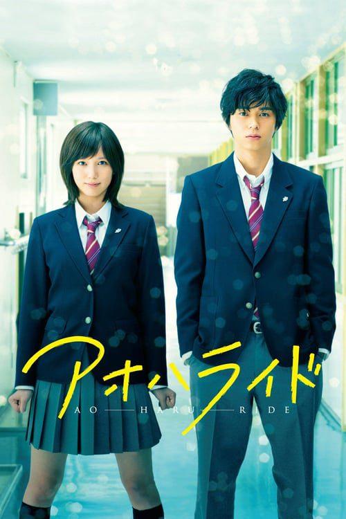 ดูหนังออนไลน์ฟรี Blue Spring Ride (2014) Ao Haru Ride Live Action รักแรกรักเดียวในใจ