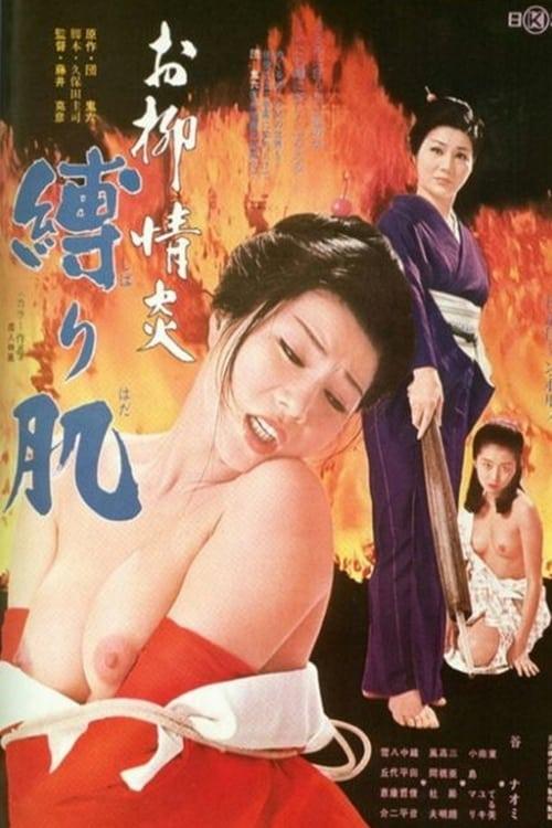 ดูหนังออนไลน์ฟรี 18+ Oryus Passion: Bondage Skin (1975)