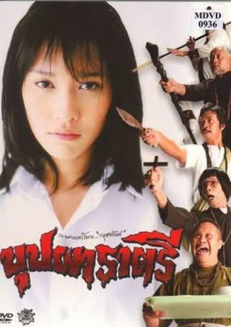 ดูหนังออนไลน์ฟรี Buppha Rahtree (2003) บุปผาราตรี ภาค 1