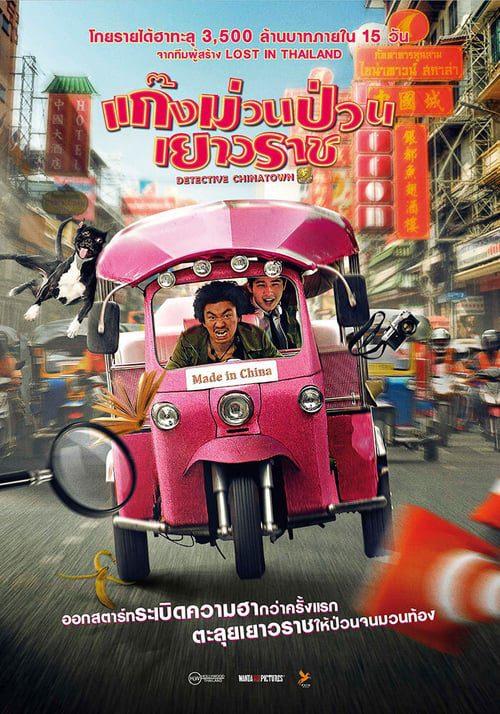ดูหนังออนไลน์ฟรี Detective Chinatown (2016) แก๊งม่วนป่วนเยาวราช